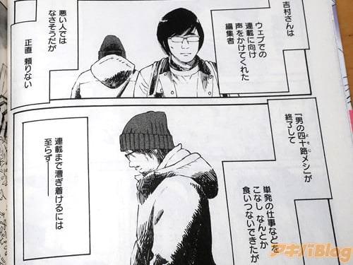 「(連載には至らず——。坂本さんが失踪してから、2年経った)」