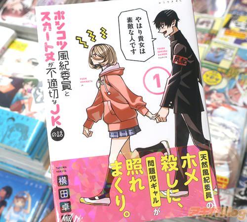 横田卓馬の漫画「ポンコツ風紀委員とスカート丈が不適切なJKの話」1巻