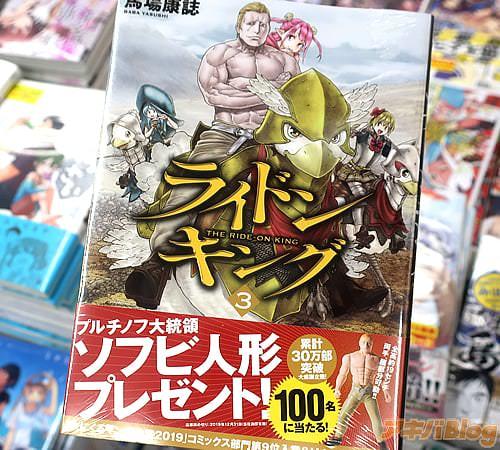 馬場康誌の漫画「ライドンキング」3巻