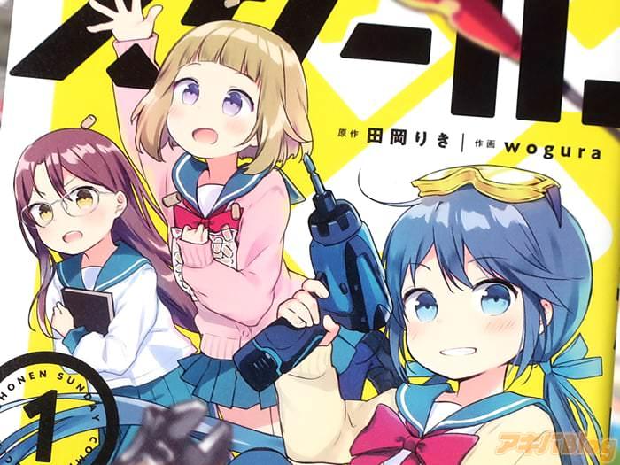 スクール×ツクール1巻 「女子高生×DIY、つくってたのしいスクールコメディ!」