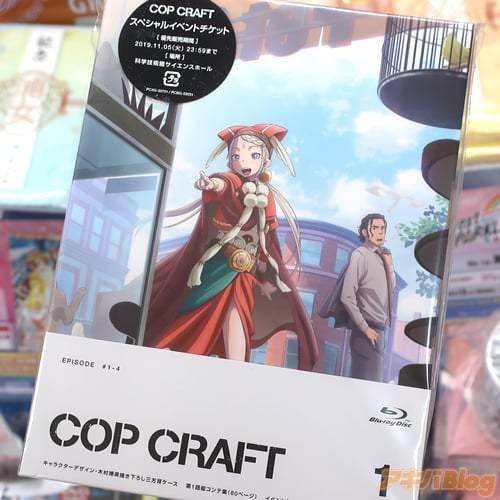 「コップクラフト」BD1巻