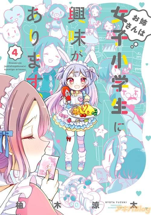 柚木涼太先生 「お姉さんは女子小学生に興味があります。」4巻