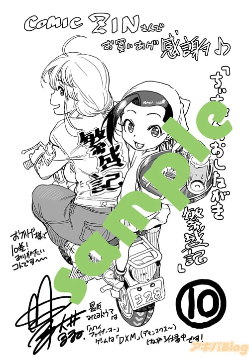 COMIC ZIN様 イラストカード