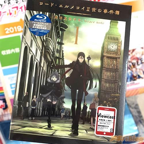 アニメ「ロード・エルメロイII世の事件簿」BD1巻