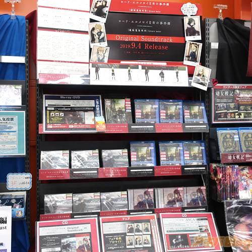 ゲーマーズ本店の「ロード・エルメロイII世の事件簿」BD1巻