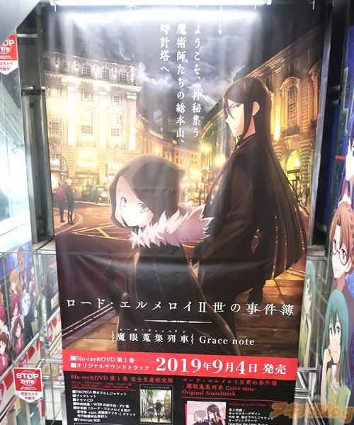 アニメイト秋葉原本館の「ロード・エルメロイII世の事件簿」BD1巻デカポスター
