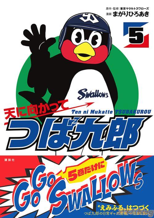 漫画:まがりひろあきの「天に向かってつば九郎」最終第5巻