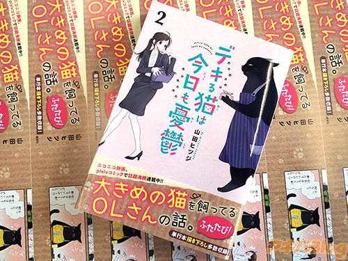 山田ヒツジの「デキる猫は今日も憂鬱」第2巻