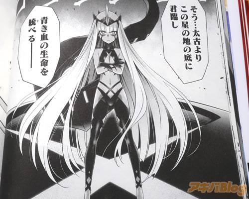 「叫竜の姫。全ての始まり、コード001」