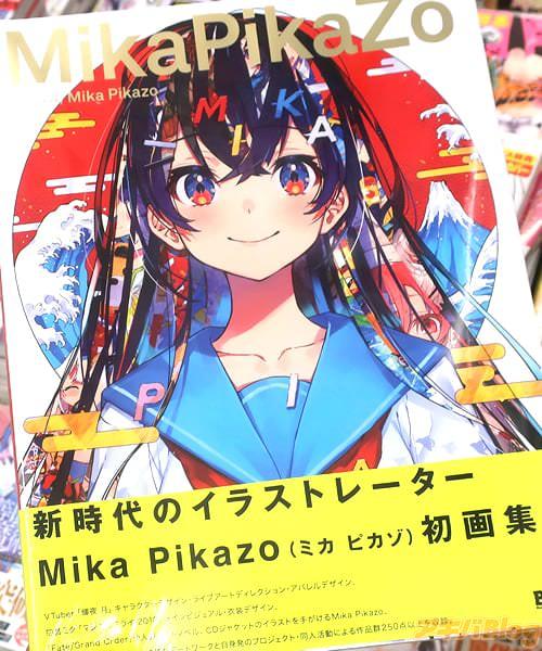 Mika Pikazoの初画集「MikaPikaZo」