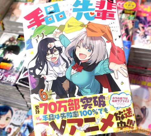 アズの漫画「手品先輩」6巻