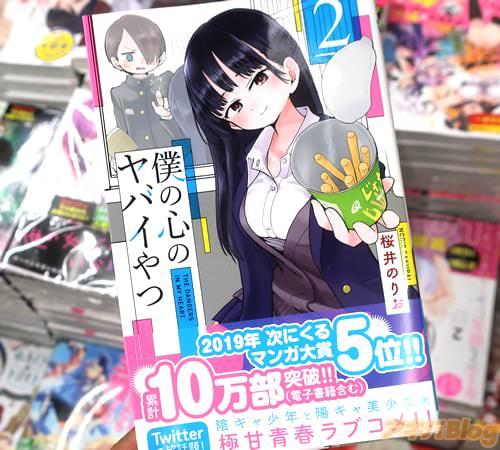 桜井のりおの漫画「僕の心のヤバイやつ」2巻
