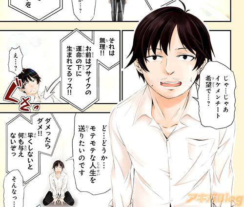 コミカライズ「田中のアトリエ 〜年齢=彼女いない歴の魔法使い〜」