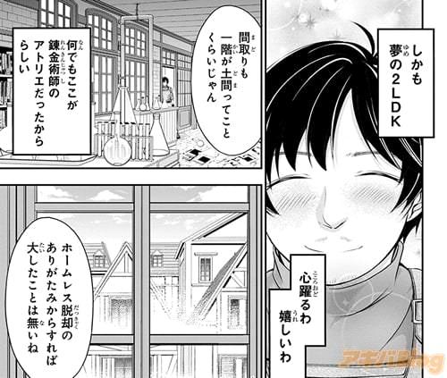 折月なおやす「田中のアトリエ 〜年齢=彼女いない歴の魔法使い〜」