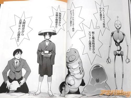 「人間時空から吉澤ヒトム選手!」