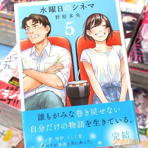 野原多央の漫画「水曜日のシネマ」最終5巻