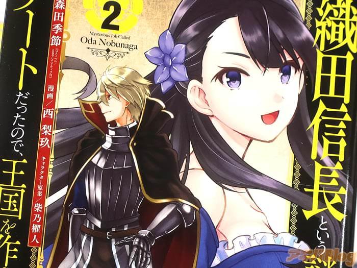 コミカライズ 織田信長という謎の職業が魔法剣士よりチートだったので、王国を作ることにしました2巻 「職業《オダノブナガ》。仲間と共に、さらなる高みへ!」