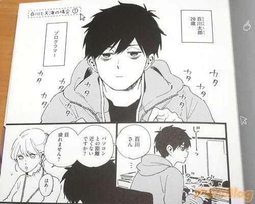 「百川さん、パソコンとの距離近くないですか?目、疲れません?」