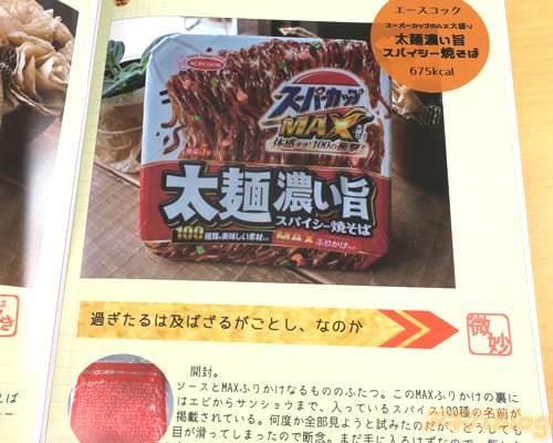 スーパーカップMAX大盛り 太麺濃い旨スパイシー焼そば(エースコック)