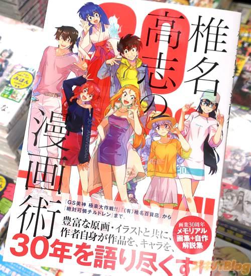 椎名高志の画集+自作解説集「椎名高志の漫画術」