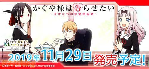 プレシャスメモリーズ「かぐや様は告らせたい〜天才たちの恋愛頭脳戦〜」11月29日発売予定!