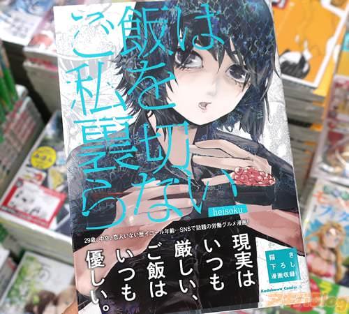 heisokuの漫画「ご飯は私を裏切らない」