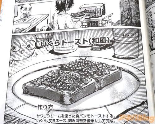 いくらトースト(和風)