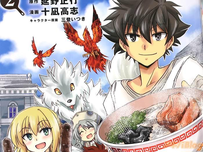 コミカライズ ゼロスキルの料理番2巻 「魔獣を料理して喰らい尽くせ!」