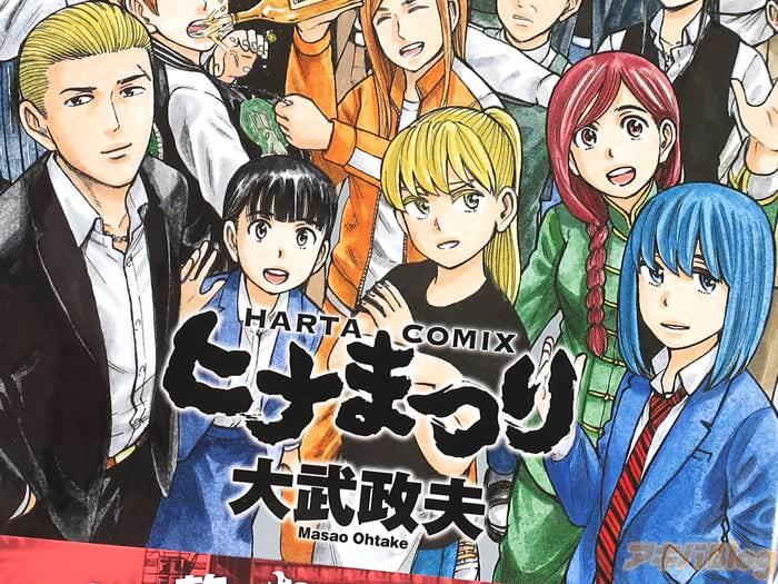ヒナまつり19巻 「ヤクザ×サイキック少女のアーバンライフコメディー、最終巻!」