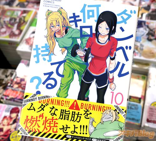 女子高生x筋トレ漫画「ダンベル何キロ持てる?」10巻