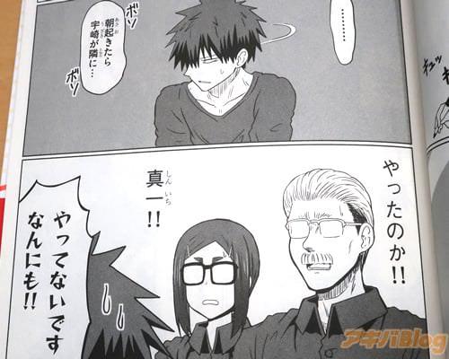 「…朝起きたら宇崎が隣に…」 「やったのか!」