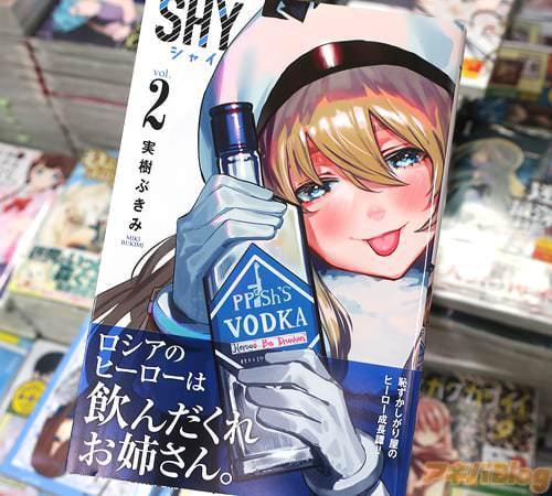 実樹ぶきみの漫画「SHY」2巻