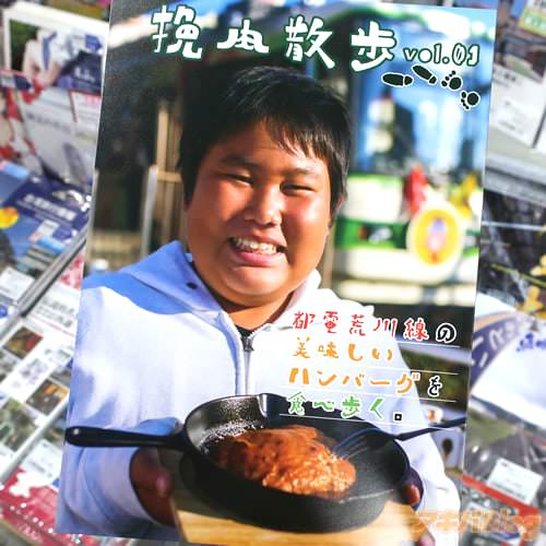 サークルおこちゃまランチ「挽肉散歩Vol.01」