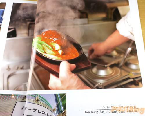 ハンバーグレストランまつもと(町屋駅)