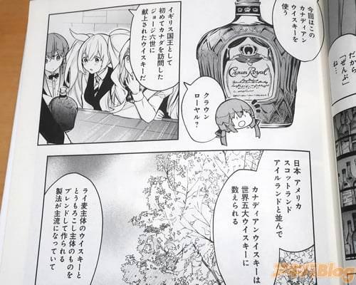「カナディアンウイスキーは世界五大ウイスキーに数えられる」