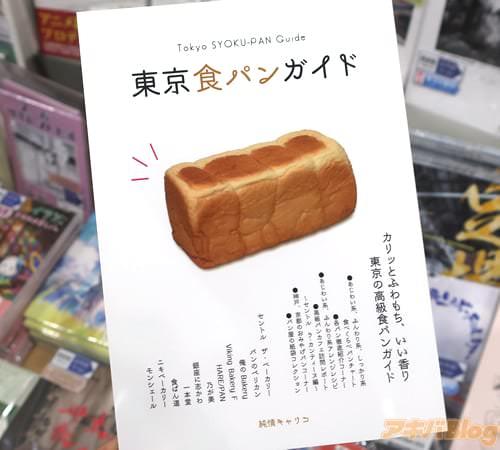 サークル純情キャリコの食パン同人誌「東京食パンガイド」