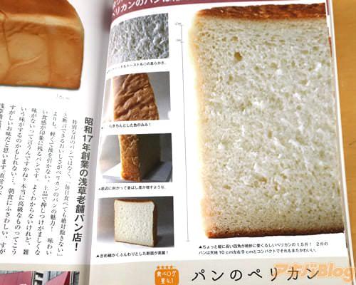 パンのペリカン(東京都台東区・寿)