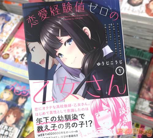 ゆうじこうじの漫画「恋愛経験値ゼロの乙女さん」1巻