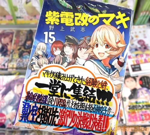 野上武志の漫画「紫電改のマキ」15巻