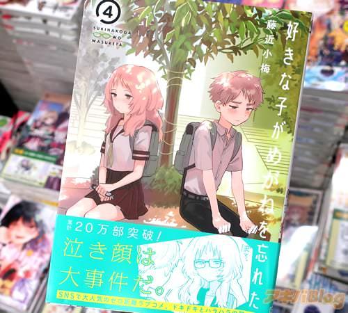 藤近小梅の近眼ヒロイン漫画「好きな子がめがねを忘れた」4巻