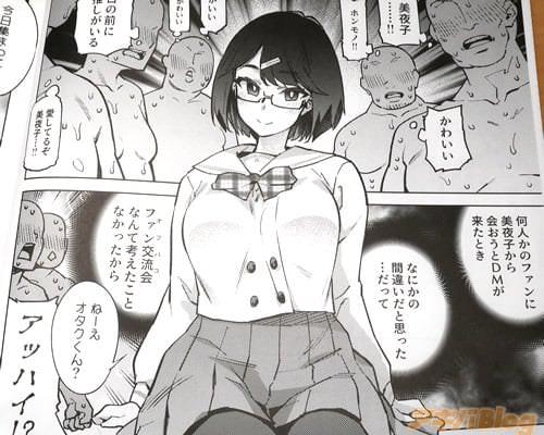 「(美夜子…!ホンモノ!)」