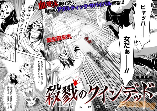 葉生田采丸「殺戮のクインデッド-7人の女死刑囚-」
