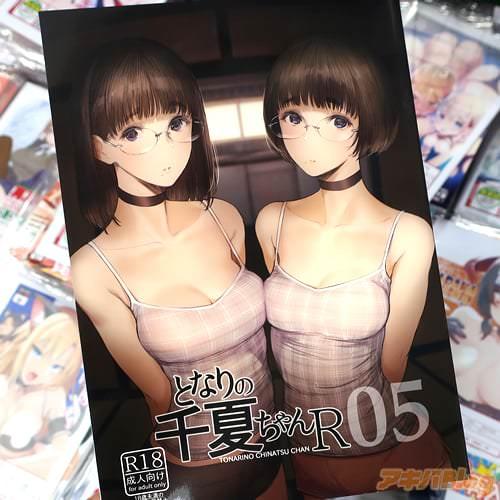 サークル蔵鴨のオリジナル同人誌「となりの千夏ちゃんR05」