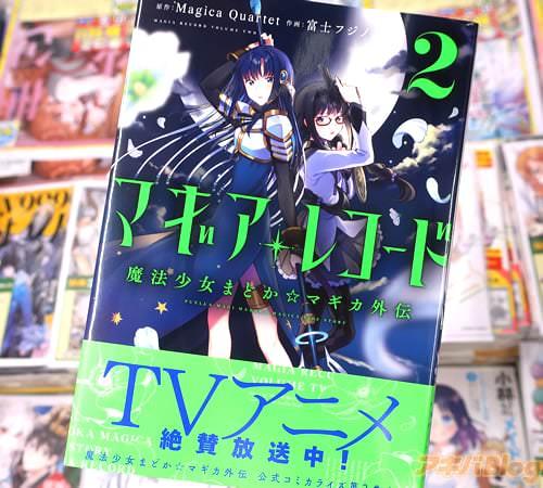 富士フジノがコミカライズ「マギアレコード 魔法少女まどか☆マギカ外伝」2巻