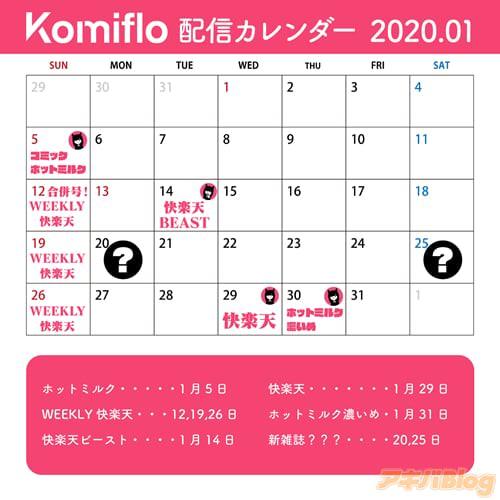 Komiflo2020年1月配信カレンダー
