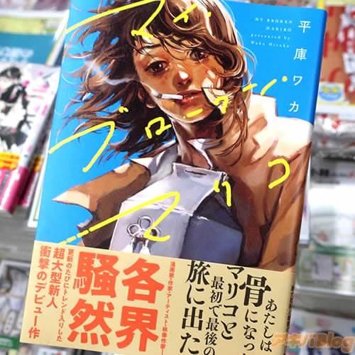 平庫ワカの初単行本「マイ・ブロークン・マリコ」