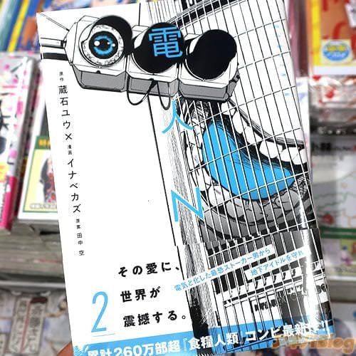 原案:田中 空&原作:蔵石ユウ&漫画:イナベカズの「電人N」2巻