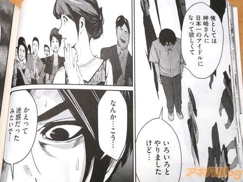 「神崎さんに日本一のアイドルになって欲しくて」