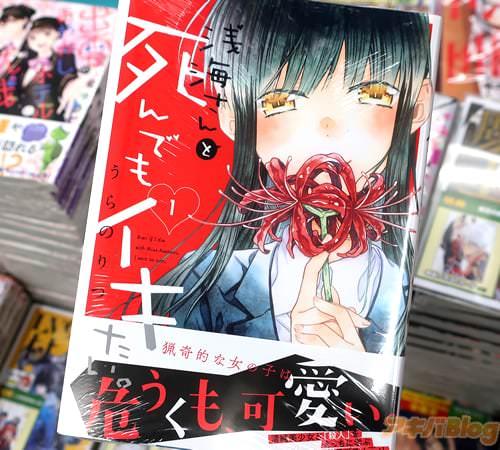 うらのりつの漫画「浅海さんと死んでもイキたい。」1巻