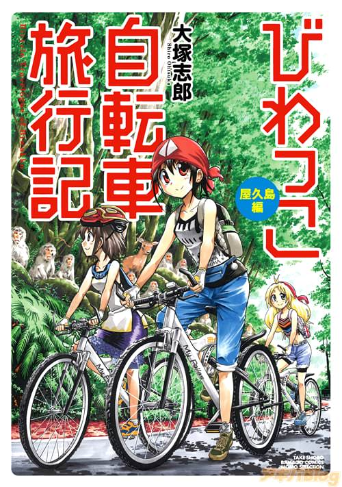 大塚志郎「びわっこ自転車旅行記 屋久島編」